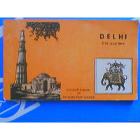 """Альбом цветных открыток с изображениями Дели (Индия). """"DELHI. Old and New""""."""