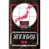 Наши деловые партнеры: Япония