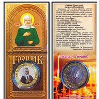 НОВИНКА! 10 рублей цветная. СВЯТАЯ МАТРОНА МОСКОВСКАЯ (ГРОШИК) в буклете