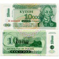 Приднестровье. 10 000 рублей на 1 рубле (образца 1998 года, P29A, UNC) [серия АБ]