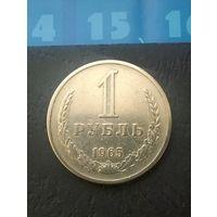 1 рубль 1965 года СССР.