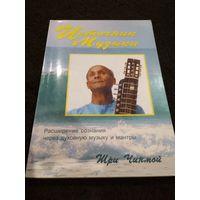 Источник музыки. Расширение сознания через духовную музыку и мантры