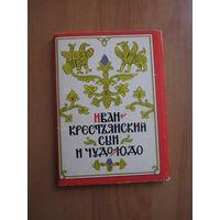 Иван крестьянский сын и чудо-юдо