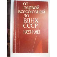 От первой Всесоюзной до ВДНХ СССР. 1923-1983.