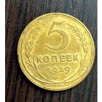 5 копеек 1929 г, с рубля.
