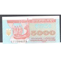 Украина 1995 г. 5000 купонов-карбованцев UNC