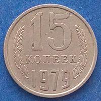 15 копеек 1979 медно-никелевый сплав