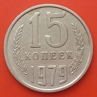 15 копеек 1979 СССР