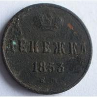 Денежка 1853 -Н-I