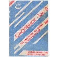 Смоленск -3м -0 Руководство по эксплуатации