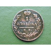 1 копейка 1821г. им яв