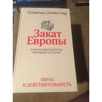 Освальд Шпенглер Закат Европы (в 2-х томах)