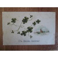 Почтовая карточка.1915г.