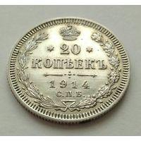 Российская империя, 20 копеек 1914 ВС. Красивые !!! С р. без М.Ц.