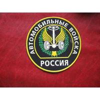Шеврон Автмобильные войска России (к)
