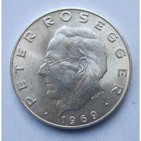Австрия 25 шиллингов 1969 Петер Розеггер
