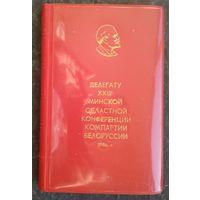 Блокнот делегата XXIII Минской областной конференции КПБ. 1986 г.