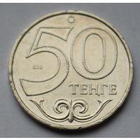 Казахстан, 50 тенге 2007 г.