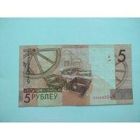 5 рублей 2009 серия ХХ 0093949