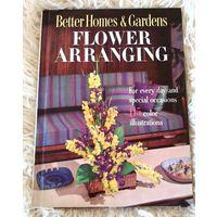 Аранжировка цветов от американского журнала Better Homes and Gardens. 1957г. - энциклопедический формат, шикарное издание