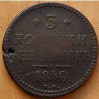 3 копейки 1840 г