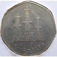 Объединенные арабские Эмираты 50 филсов