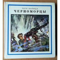"Пётр Капица. ""Черноморцы"""