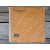 """Пластинка Гранд (10"""") - Игорь Лазько (ф-но) - И.С. Бах. Двухголосные инвенции - Мелодия, АЗГ - 1966 г."""