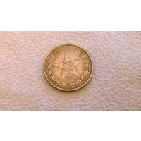 50 копеек 1921 Отличное состояние. Торги с 1 рубля. РАСПРОДАЖА