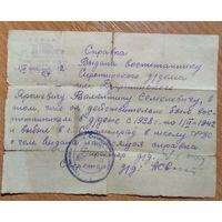 Справка о нахождении в детском доме. 1942 г.