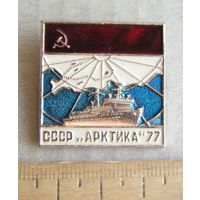 "Значок СССР "" АРКТИКА "" 1977 год"