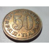 50 пар Югославия 1965 г.в. KM# 46.1, 50 PARA, из коллекции