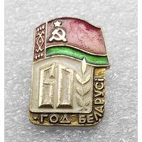 Значки:60 лет БССР (#0046)