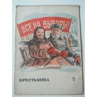 Крестьянка. 1947.