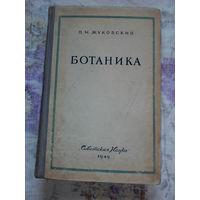 Ботаника Жуковский П.М. 1949
