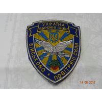 Шеврон ВВС ВС Украины