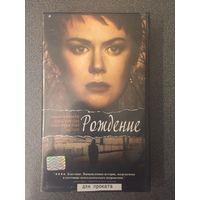 Рождение / Николь Кидман / VHS / видеокассета