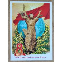 Комлев Г. 8 марта. 1980 г. ПК чистая