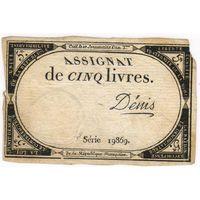 5 Ливров Франция (Серия 19869)
