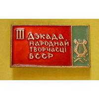 III дэкада народнай творчасцi БССР. 517.