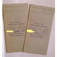 Ведамасць 1967 1968 гг Ведомость оценки знаний и поведения