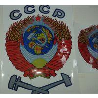 Герб МПС СССР  и ГАИ СССР