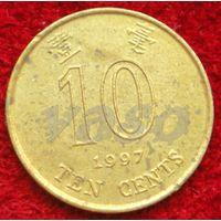 6689:  10 центов 1997 Гонконг