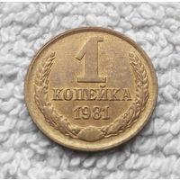 1 копейка 1981 года СССР #12