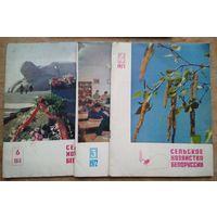 """Три журнала """"Сельское хозяйство БССР"""". 1971, 1972, 1974 г. Цена за 1."""