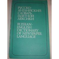 Крупнов Русско-английский словарь газетной лексики 25 тыс единиц