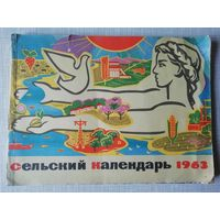 Сельский календарь 1963
