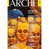 Arche 5 (34) - 2004