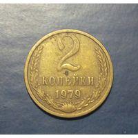 СССР. 2 копейки 1979 г