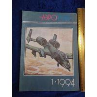 Журнал Аэроплан, 1994 г., номер 1.